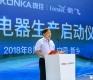 新乡市长王登喜:把二次创业的新飞打造为中国白电精锐劲旅