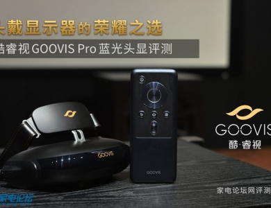 头戴显示器的荣耀之选 酷睿视GOOVIS Pro蓝光头显详细评测