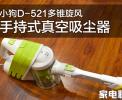 小狗电器D-521多锥旋风手持式吸尘器评测