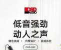 OSD AUDIO 丰富音律动听悦耳