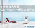 小身材有大智慧 联创FA02RK1冷暖空调扇评测