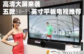 高清大屏来袭 五款50-55英寸平板电视推荐