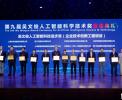 COLMO 荣膺吴文俊人工智能科技进步奖   引领行业AI变革升级之路