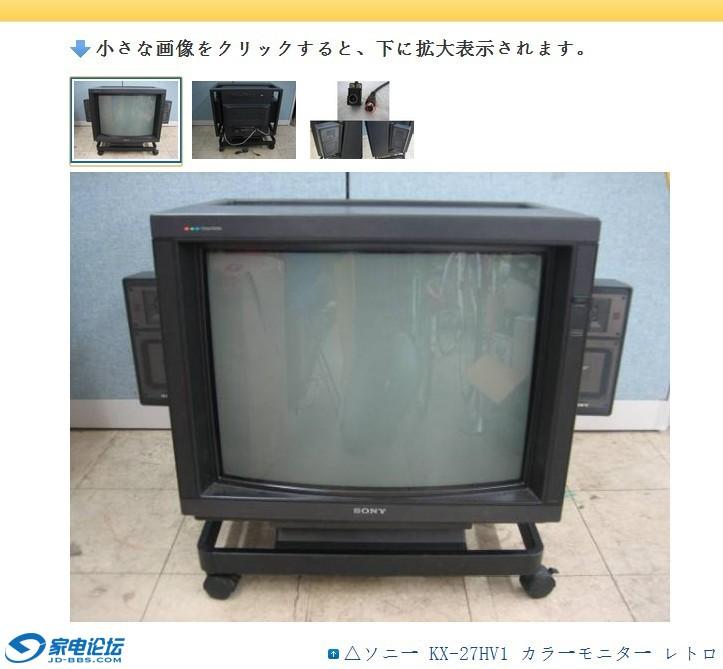 索尼卡座论坛_sony s29日版kv-29st1 PVM-20M4J kx-27hv1_≡ 家 电 类 ≡_家用电器 (电视机 ...