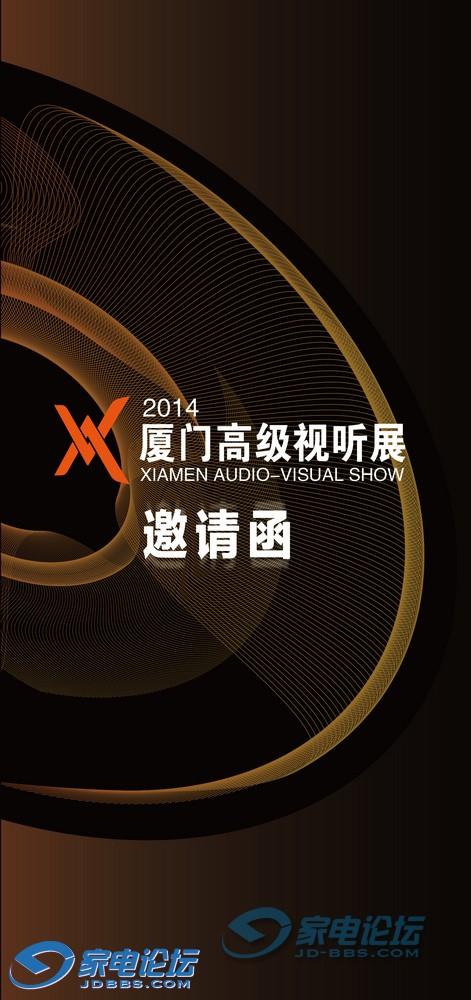 2014厦门高级视听展(11月14~16日,厦门翔鹭国际大酒店)