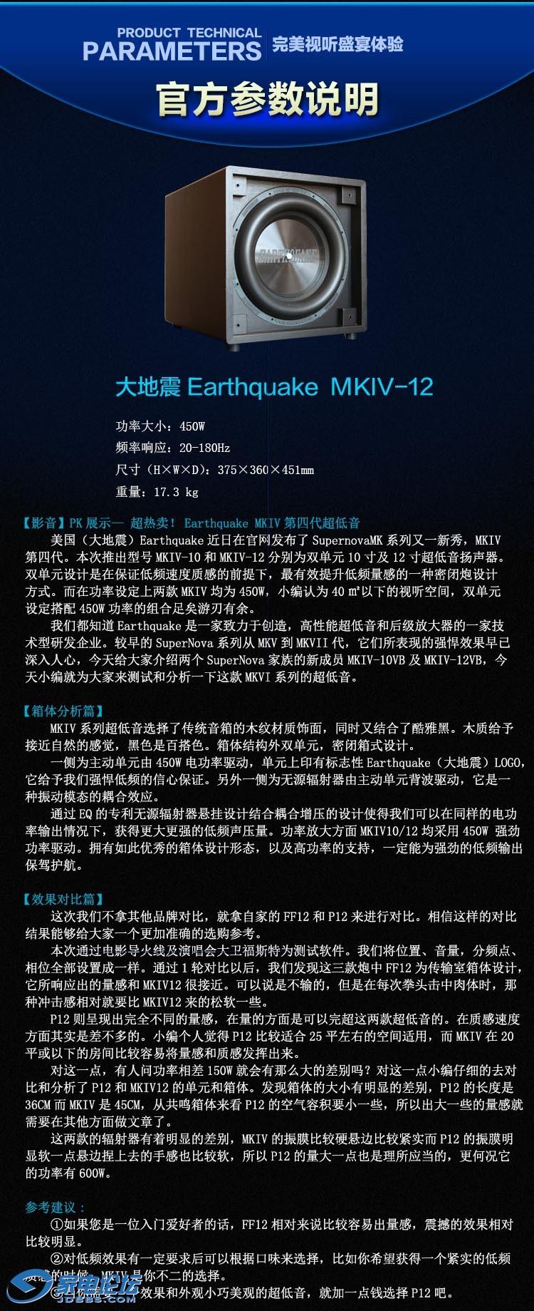 大地震 MKIV-1-3.jpg
