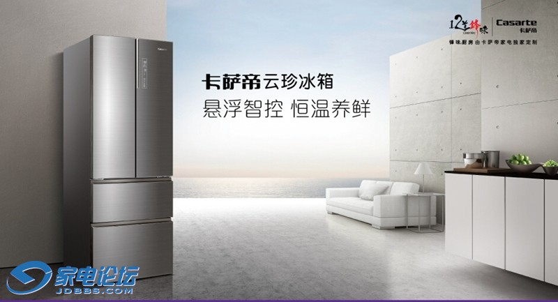 卡萨帝冰箱官方图.jpg