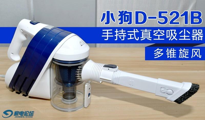 小狗手持式吸尘器D-521B26.jpg
