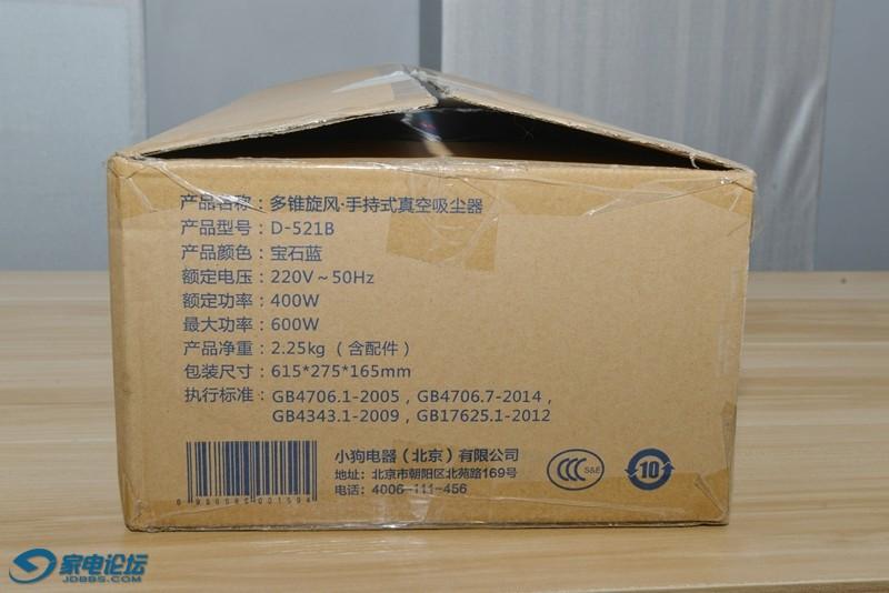 小狗手持式吸尘器D-521B2.jpg
