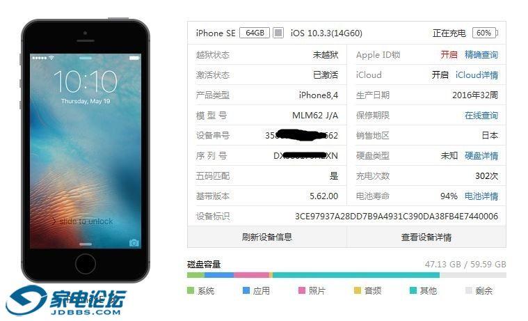 iphoneSE022.jpg