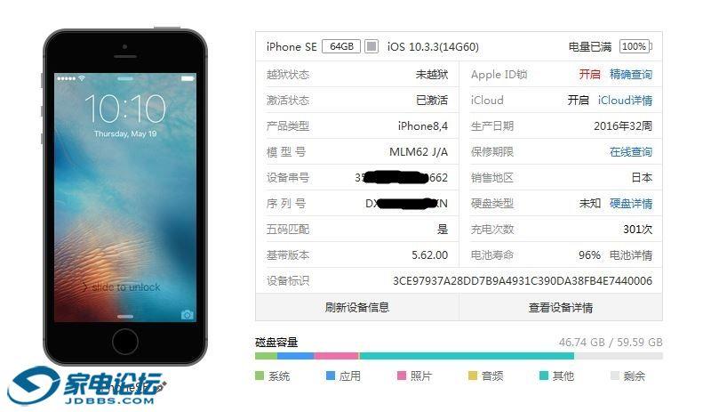 iphoneSE011.jpg