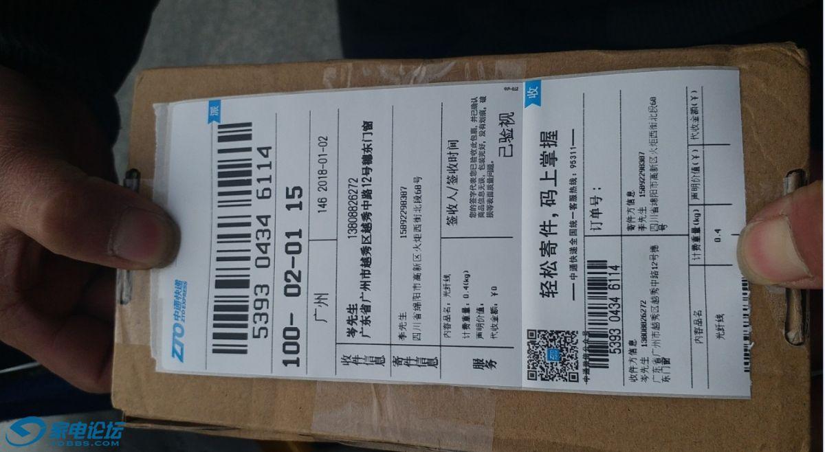 包装及运单