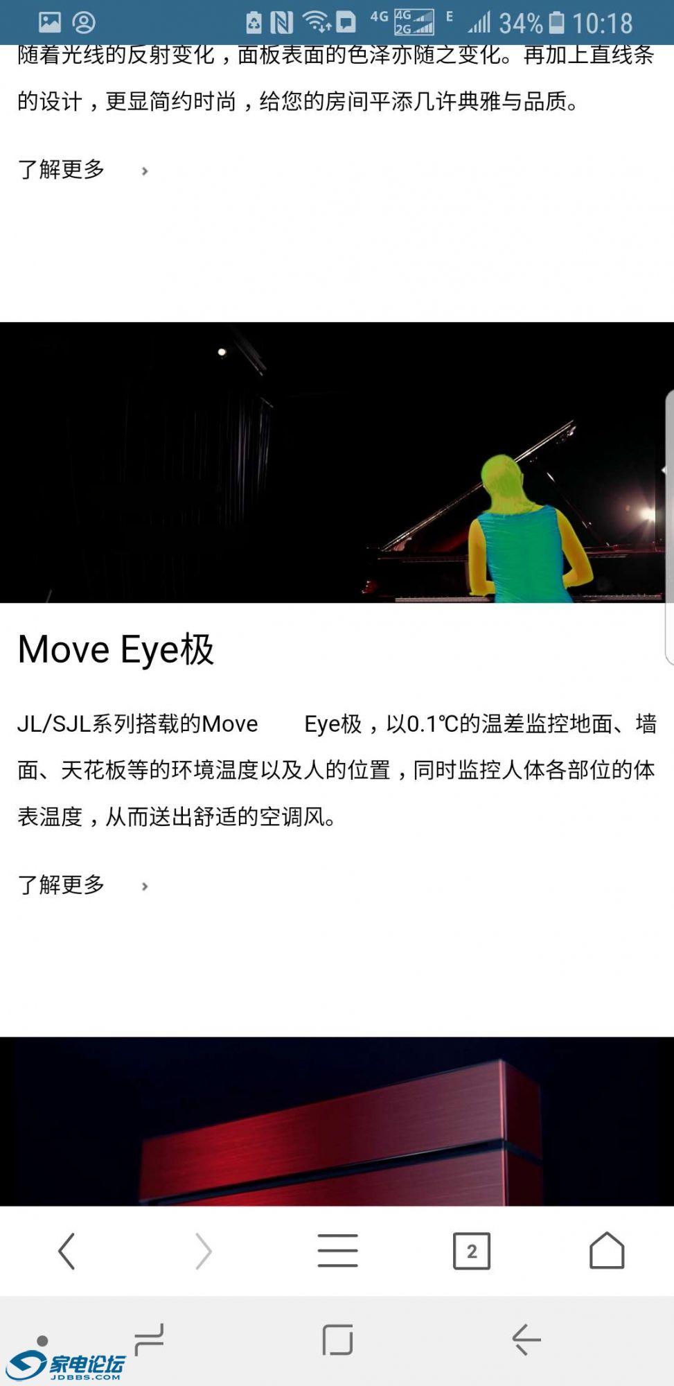 精确到0.1度的moveeye