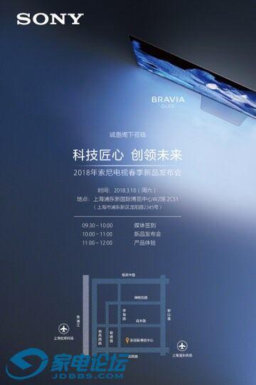 直播…全球首发  索尼OLED电视新机A8F亮相,上市价格公布@上海AWE展会