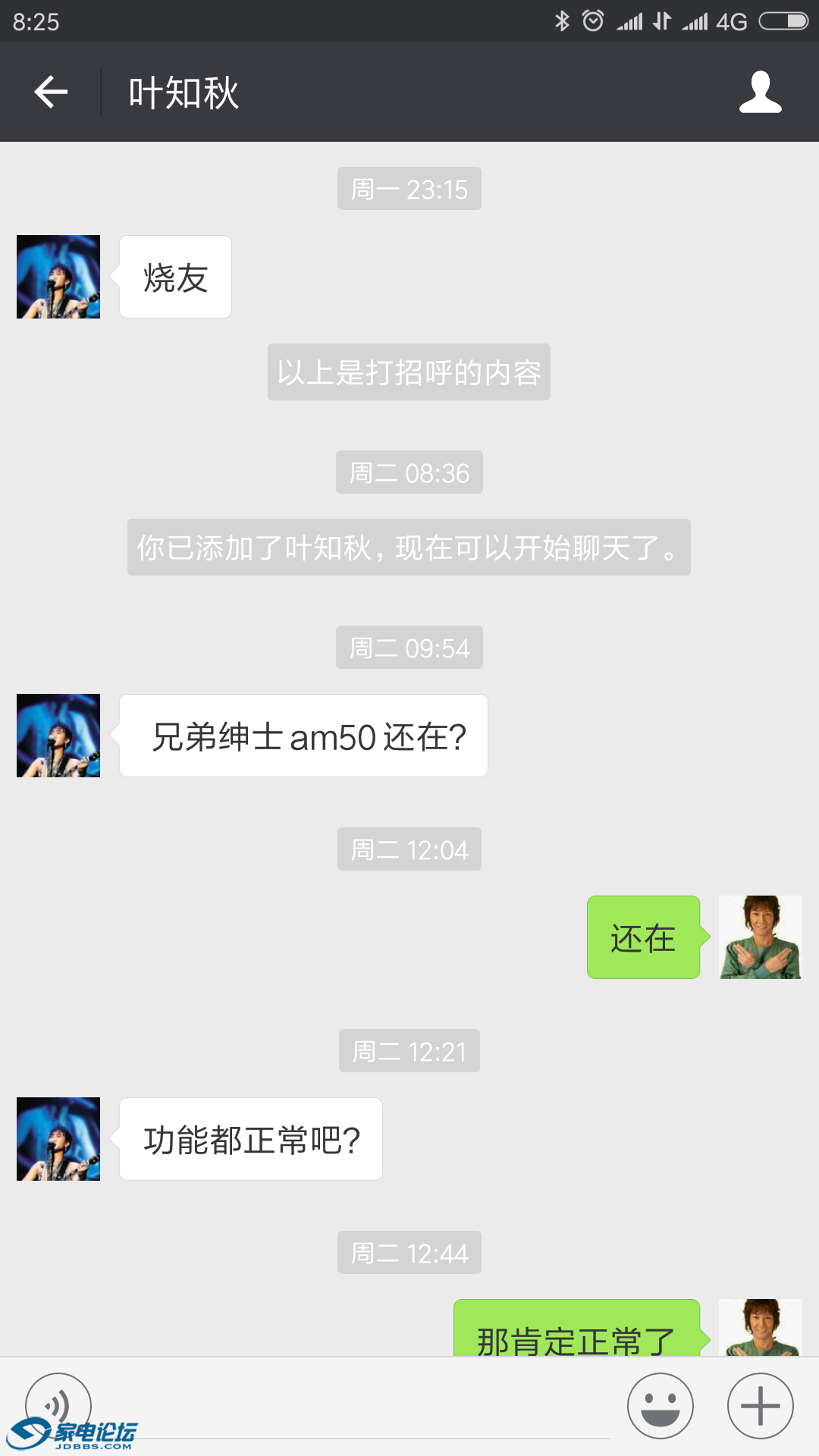 Screenshot_2018-03-22-08-25-24-979_com.tencent.mm.png