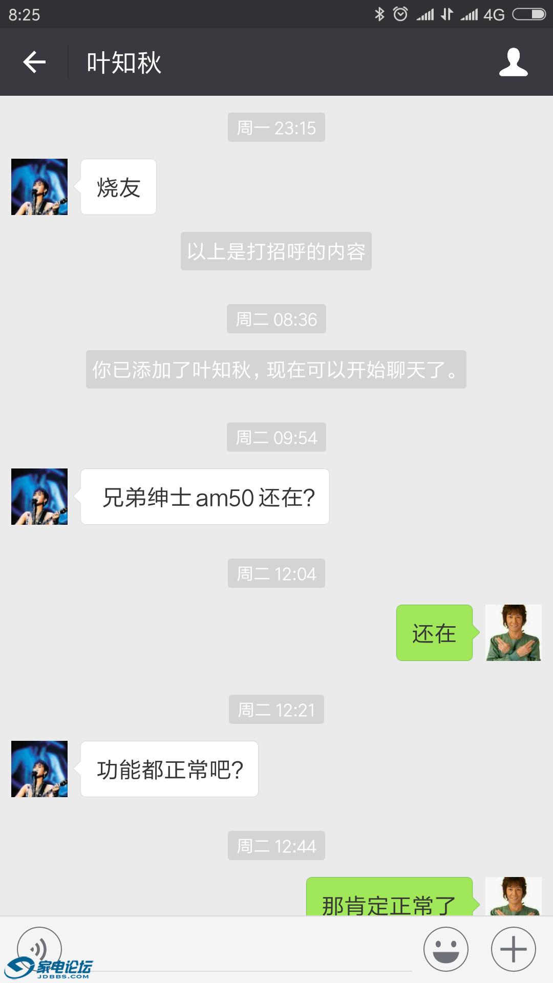 Screenshot_2018-03-22-08-25-24-979_com.tencent.mm.png