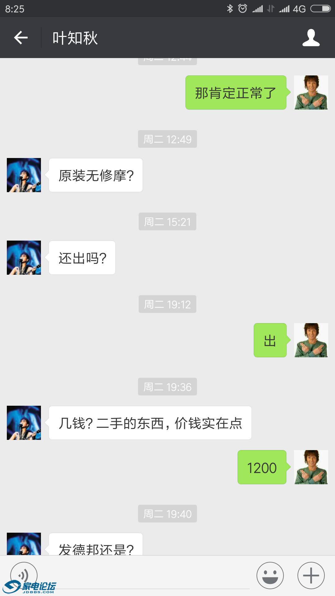 Screenshot_2018-03-22-08-25-30-827_com.tencent.mm.png
