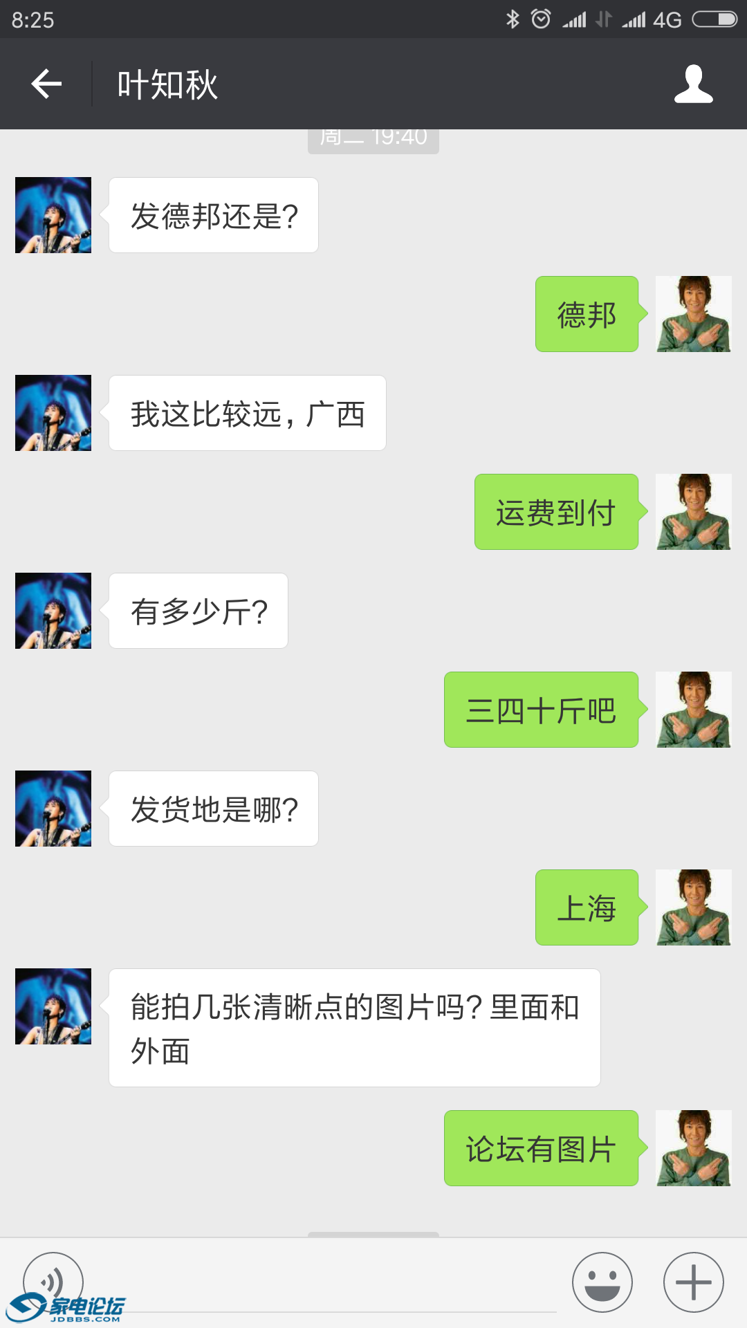 Screenshot_2018-03-22-08-25-36-527_com.tencent.mm.png
