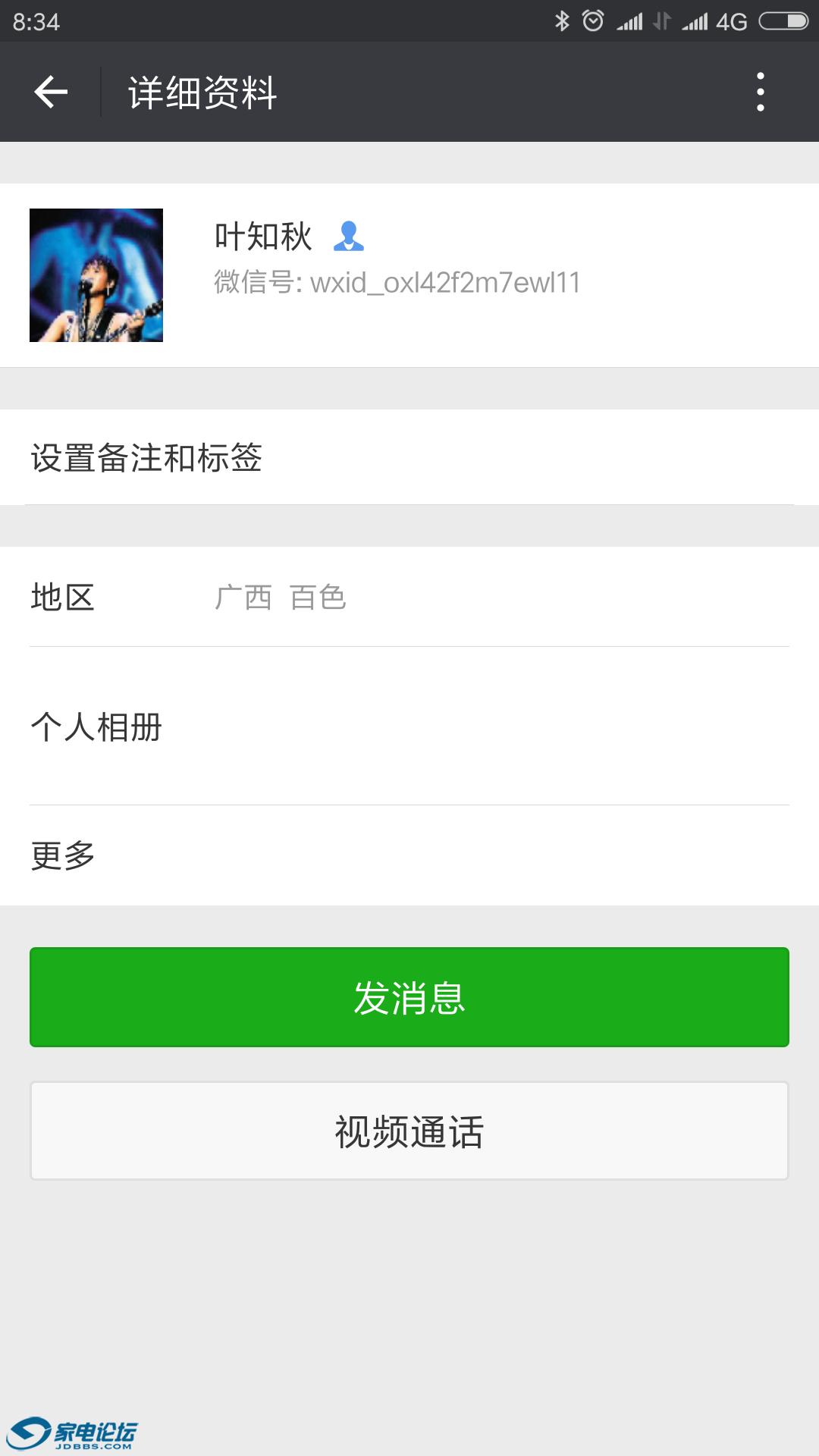 Screenshot_2018-03-22-08-34-37-206_com.tencent.mm.png