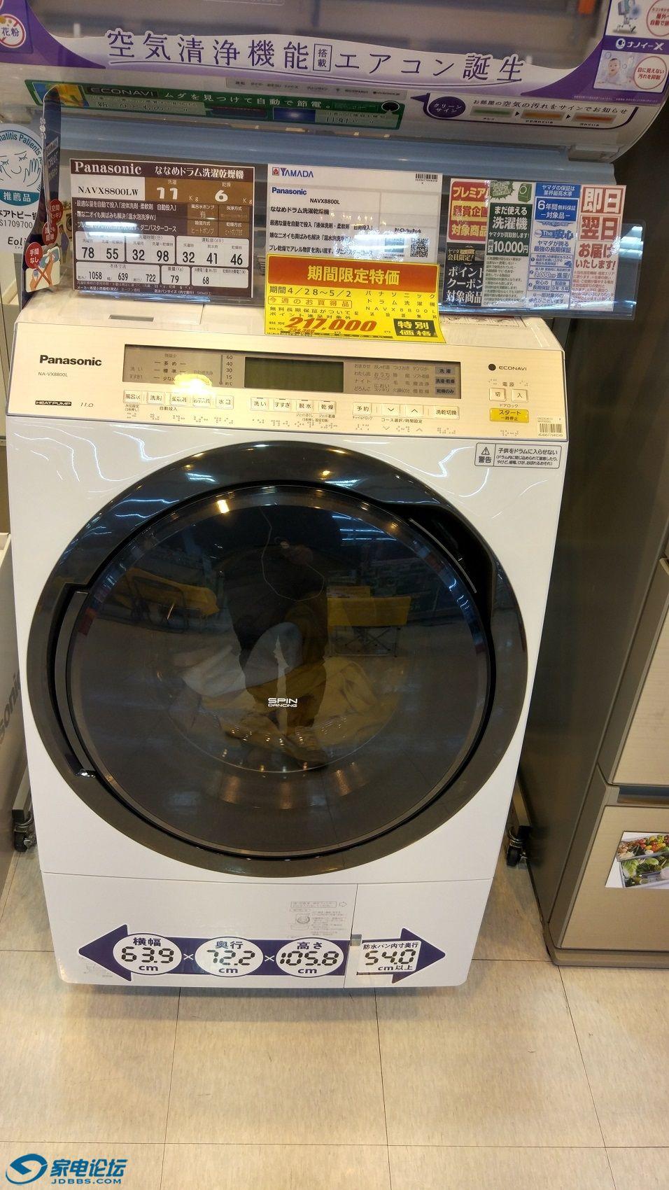 卖场看到这款洗衣机在搞活动