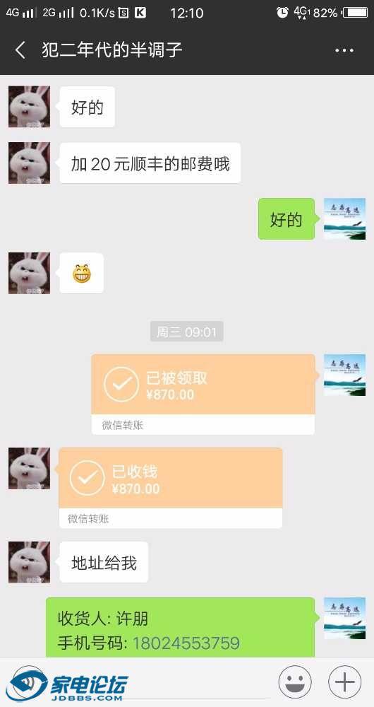 Screenshot_2018_0901_121027.jpg