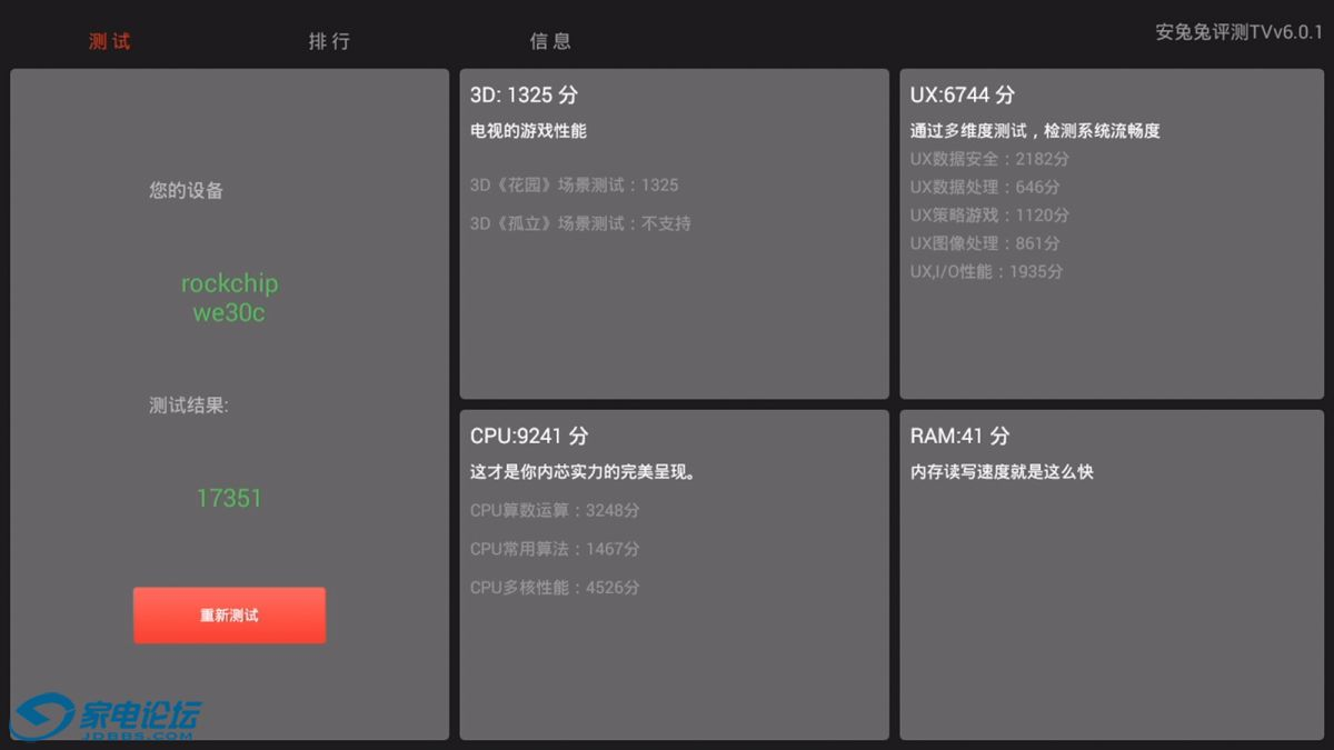 泰捷方盒WE30C32.jpg