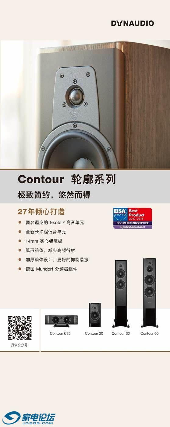 【有奖征文】Contour 20 HiFi扬声器——征文巡回报名开启!