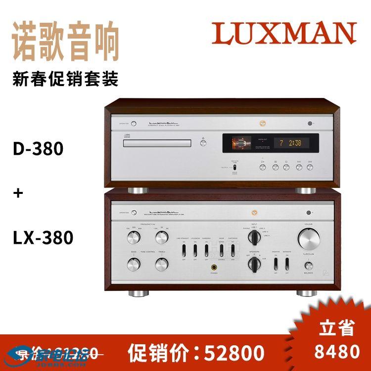 D380 LX380.jpg
