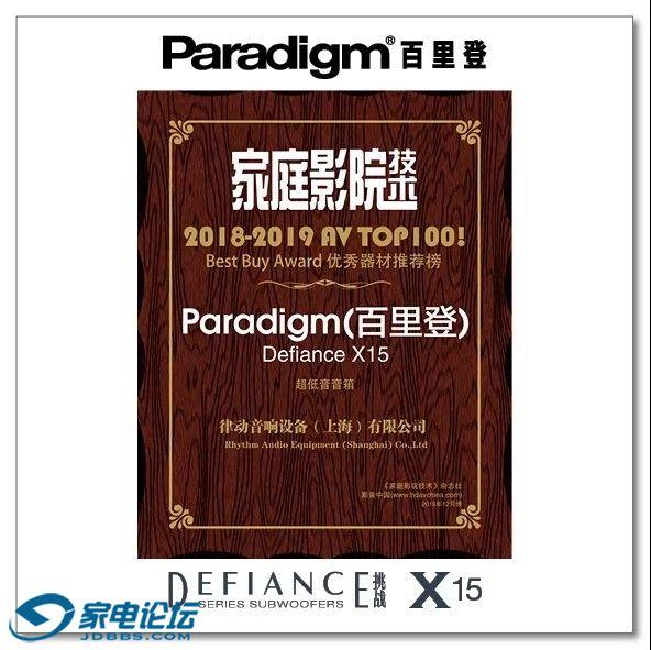 『新闻』《家庭影院技术》年度优秀器材推荐榜Paradigm(百里登)Defiance X15