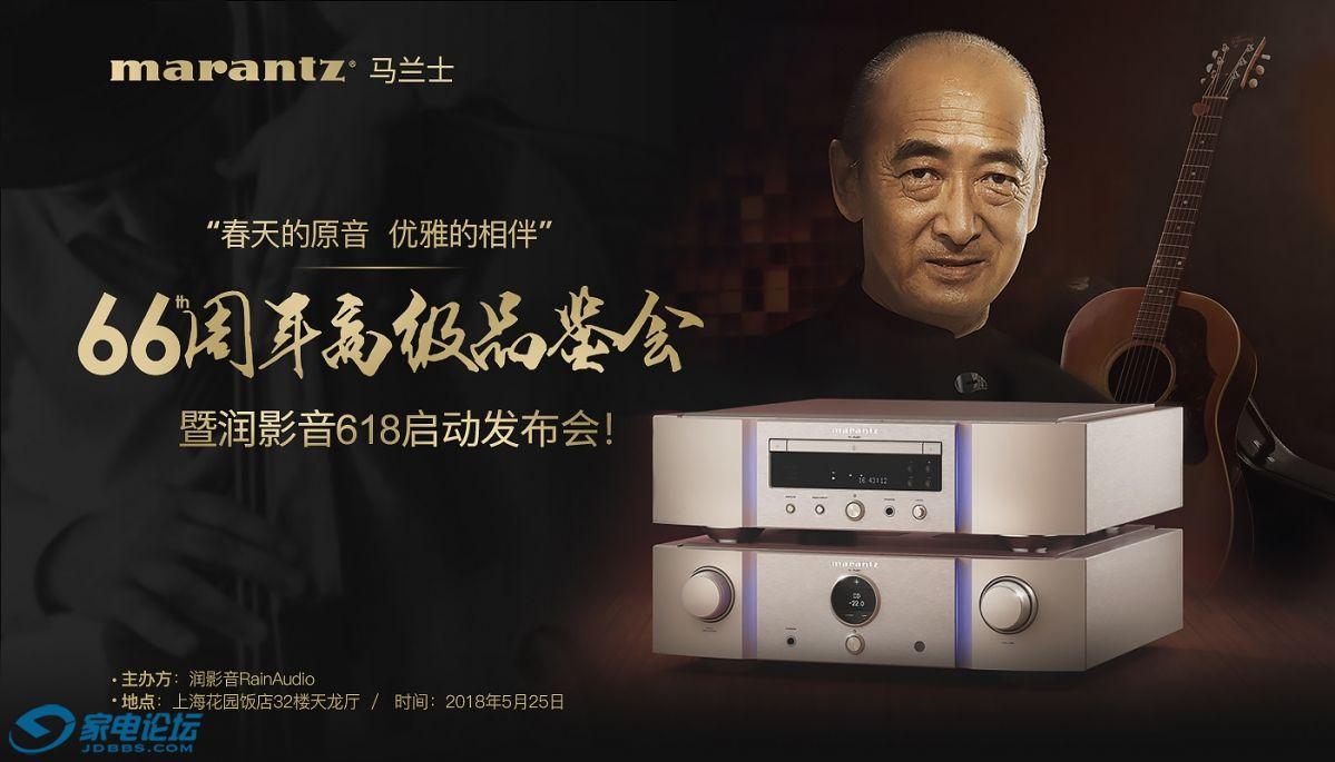 【搶樓贏DENON回音壁】馬蘭士66周年上海高級品鑒會暨潤影音618啟動發布會即將開幕!