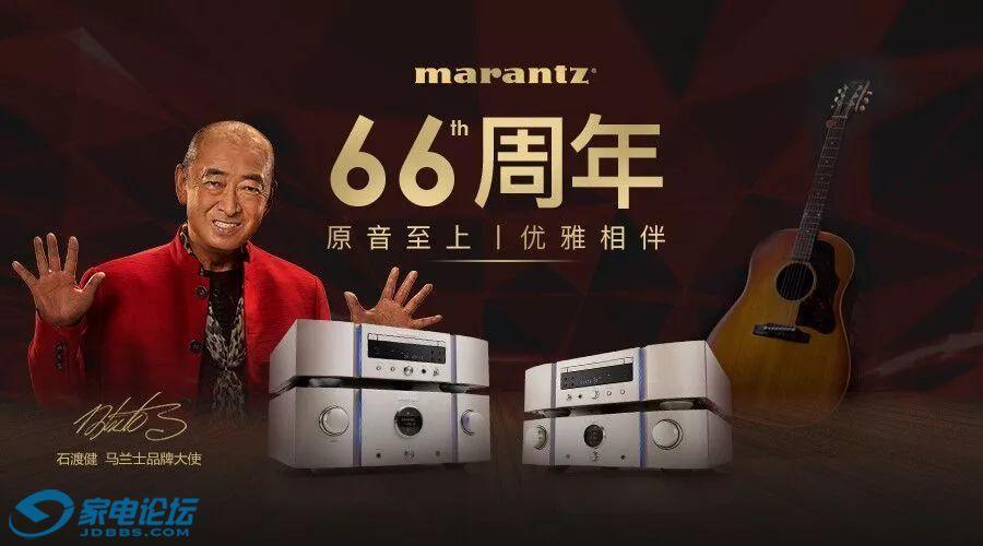 马兰士66周年最香旗舰非他莫属.jpg