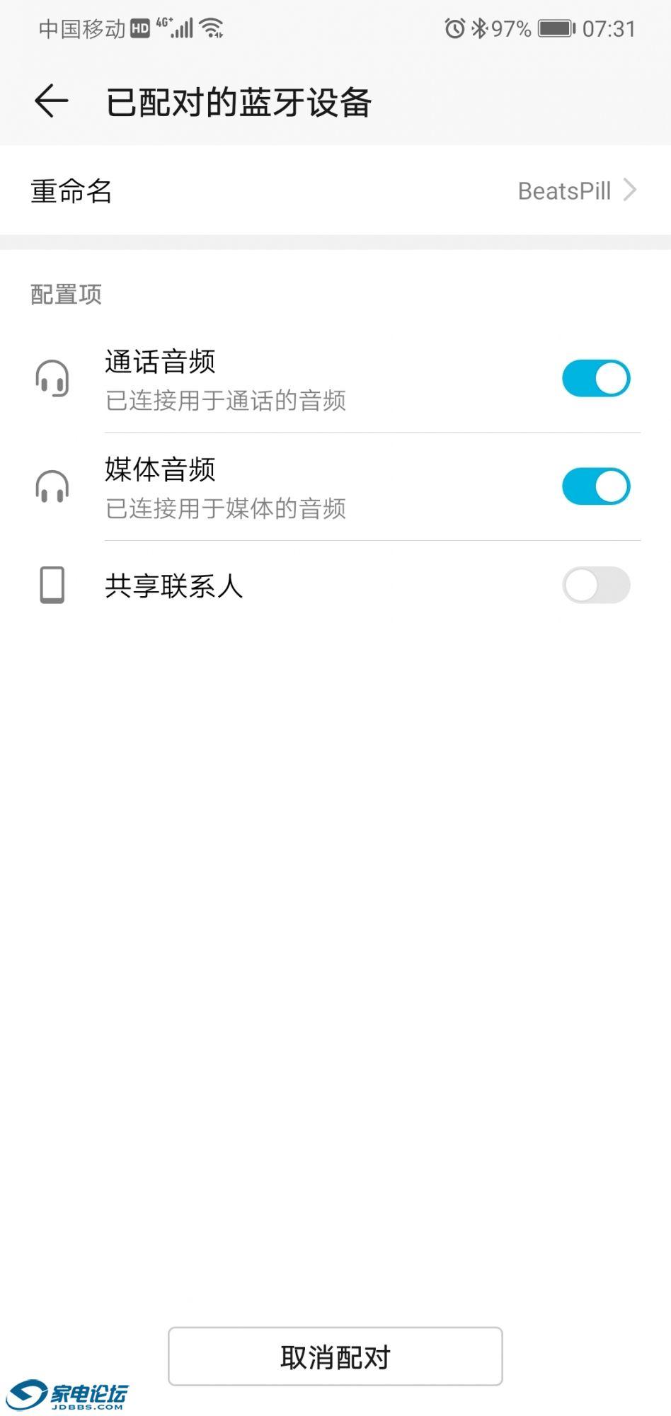 Screenshot_20190702_073146_com.android.settings.jpg