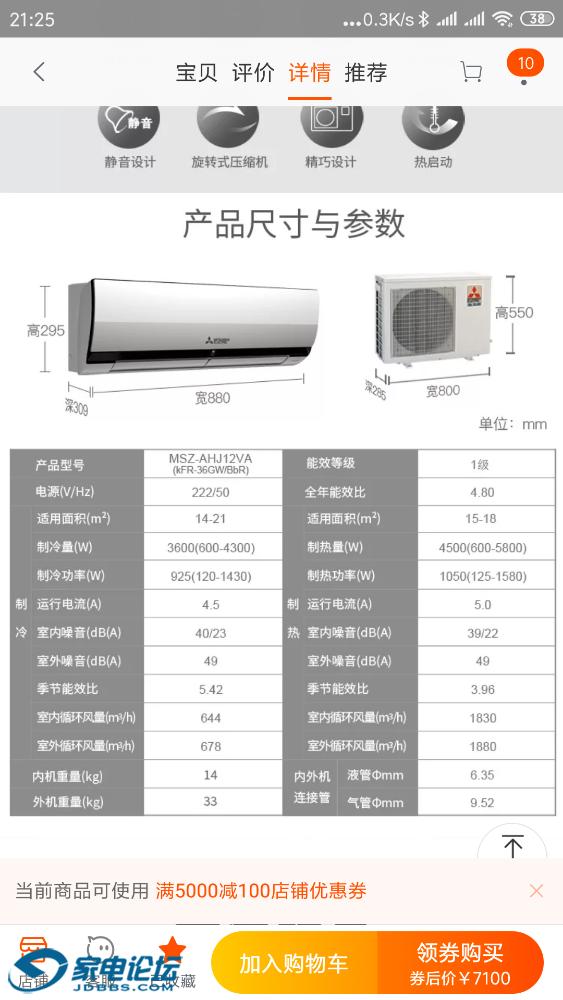 Screenshot_2019-07-11-21-25-18-999_com.taobao.taobao.png