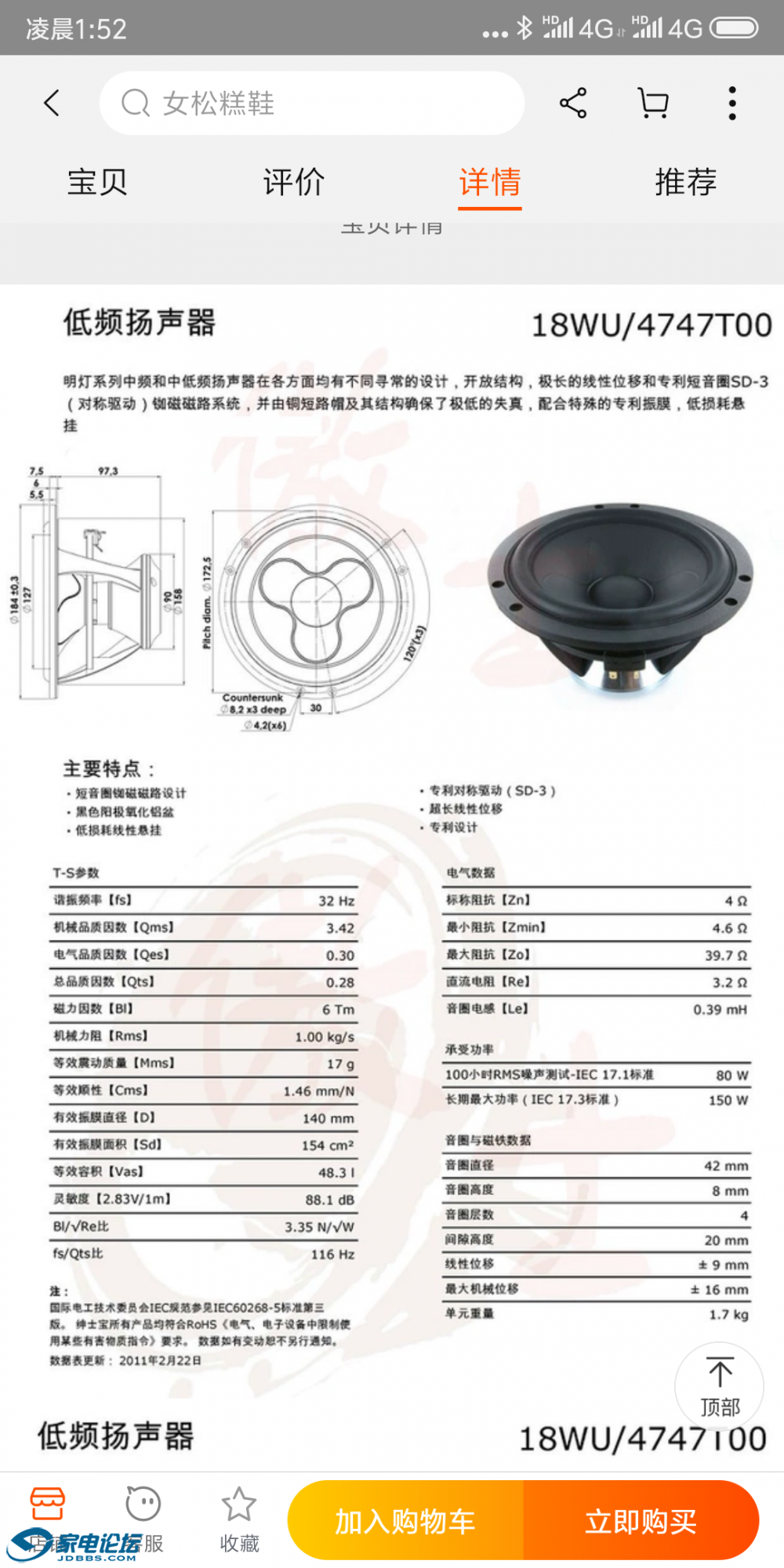 Screenshot_2019-08-10-01-52-51-444_com.taobao.tao.png