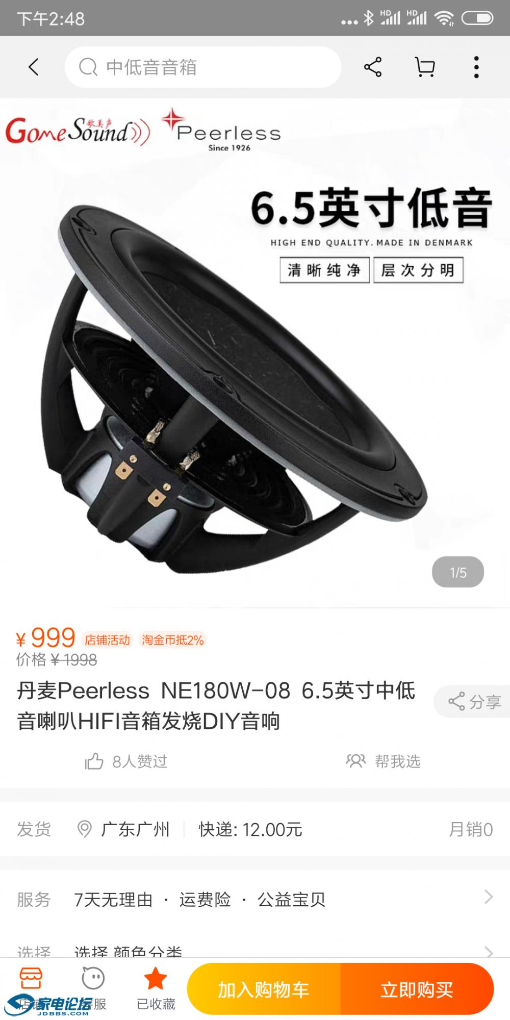 Screenshot_2019-08-10-14-48-06-407_com.taobao.tao.png