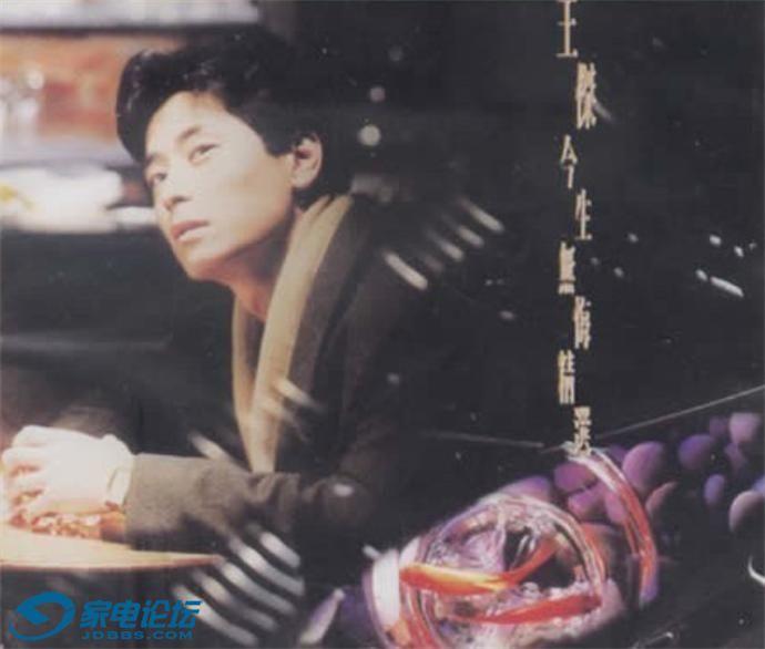 王杰1991-今生无悔精选[东芝1A2][WAV整轨]1.JPG