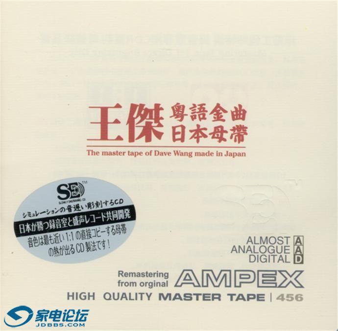 模拟之声慢刻CD 王杰粤语金曲[日本母带][正版CD低速原抓WAV CUE]1.JPG