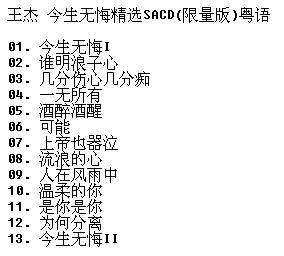 王杰 - 今生无悔精选 SACD  [WAV CUE]3.png