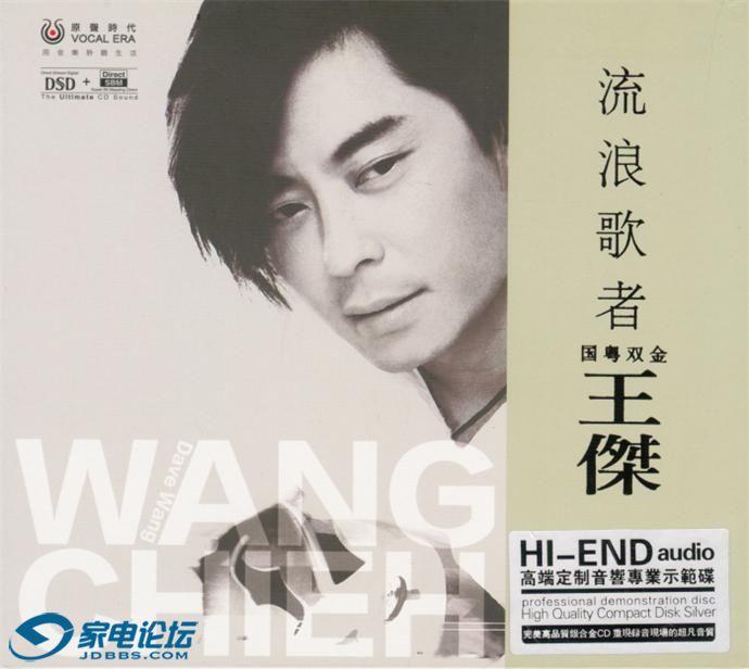 王杰 流浪歌者DSD[银合金CD][正版CD低速原抓WAV CUE]1.JPG