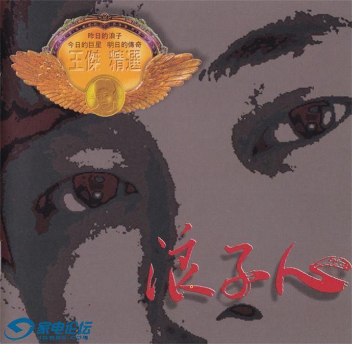 王杰《1993 浪子心精选(飞碟#AVS首版)》[WAV 整轨]1.JPG