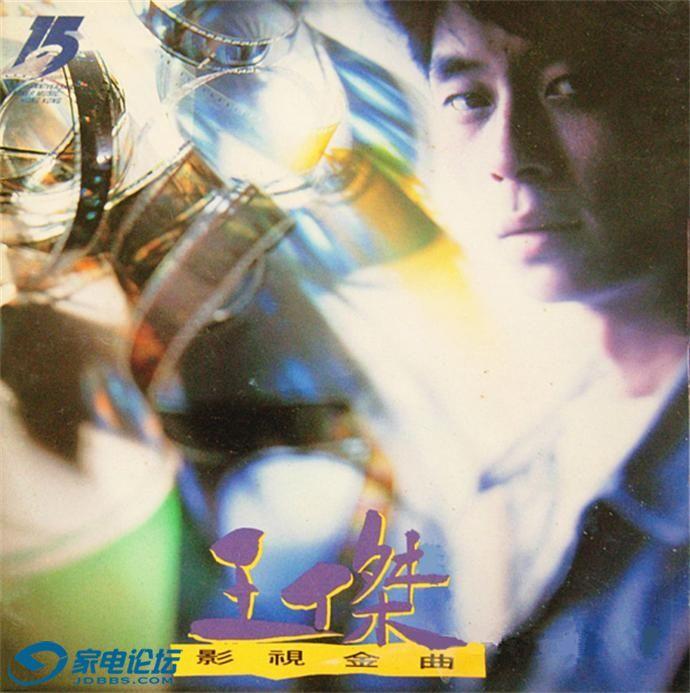 王杰《1992 影视金曲》[WAV整轨]1.JPG