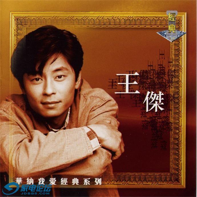 王杰《1997 华纳超极品音色系列》2CD[WAV整轨]1.JPG
