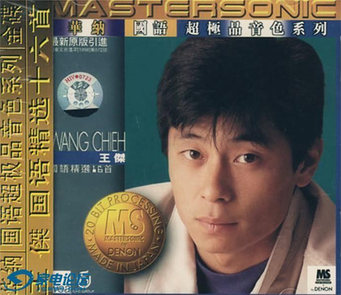 王杰《1997 国语精选十六首》[WAV整轨]1.JPG