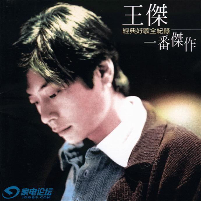 王杰《1996 一番杰作》[WAV整轨]1.JPG