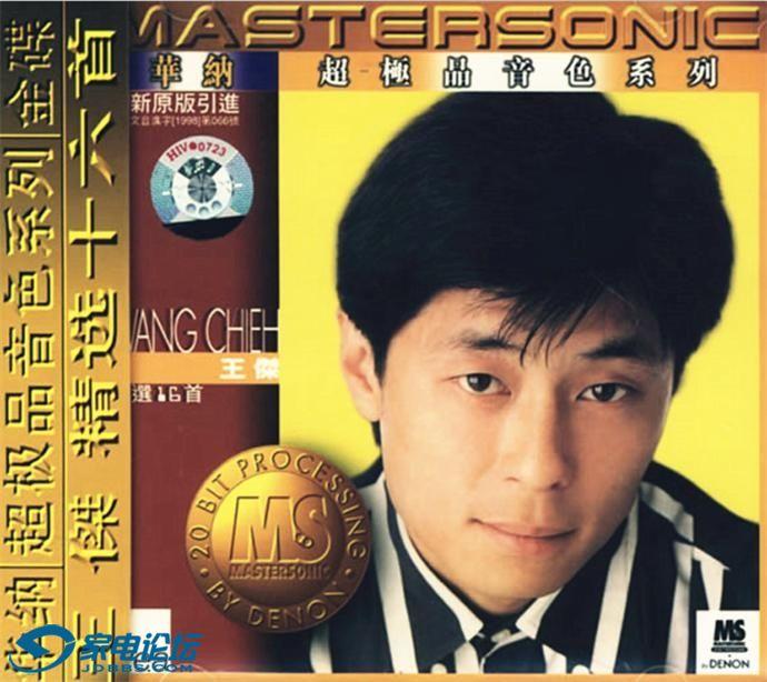 王杰《1997 华纳超极品音色系列》[WAV整轨]1.JPG