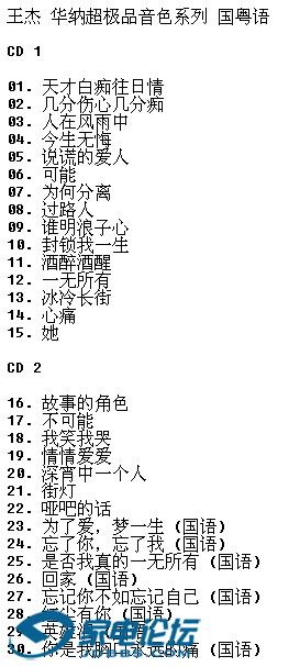 王杰《1997 华纳超极品音色系列》2CD[WAV整轨]3.png