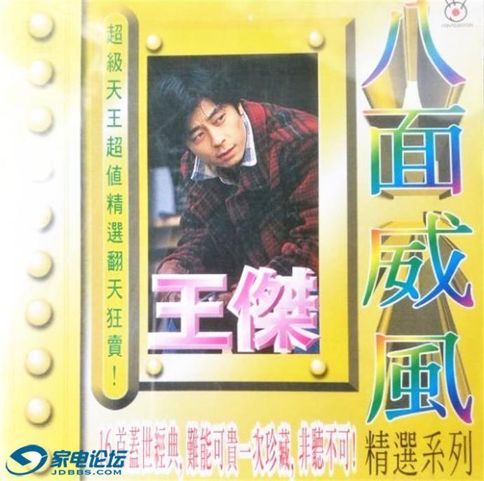 王杰《1998 八面威风精选(马来西亚版)》[APE 分轨]1.JPG