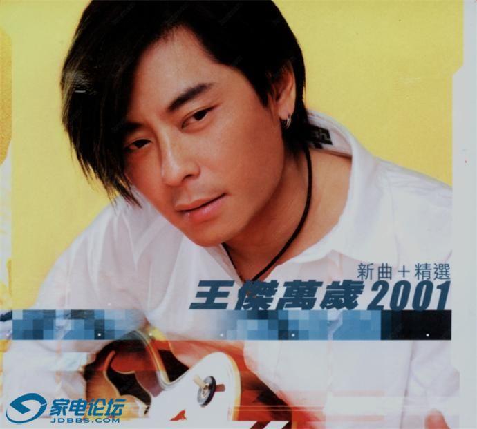 王杰《2001 万岁2001(新曲 精选)》[WAV整轨]1.JPG