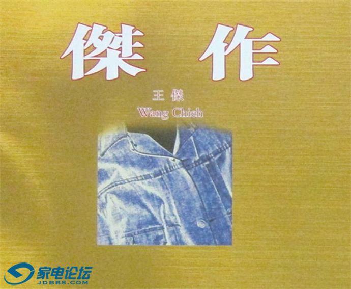 王杰《1999 杰作(港版)》[FLAC 整轨]3.JPG