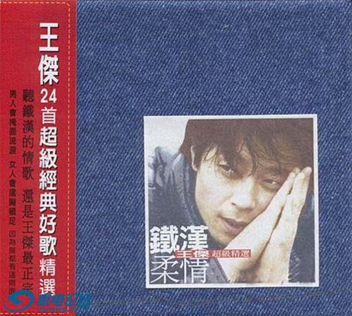 王杰《1999 铁汉柔情2CD》[WAV整轨]1.JPG